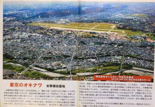 横田基地周辺航空写真 横田基地も住宅街の中にあり危険と隣り合わせ、きれいな多摩川が手前に流れています。