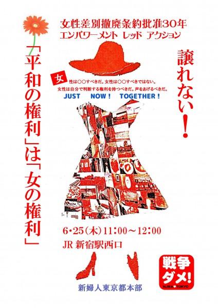 6.25東京レッドアクションチラシ