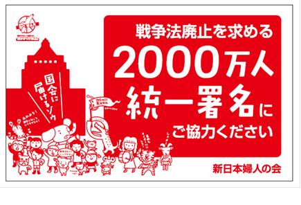 2000万署名横断幕
