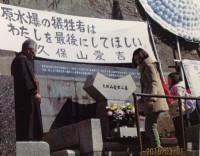 久保山愛吉さんのお墓には「原水爆の犠牲者は私を最後にしてほしい」の言葉が