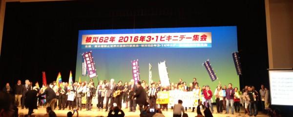 被災62年 2016念3.1ビキニデ―集会