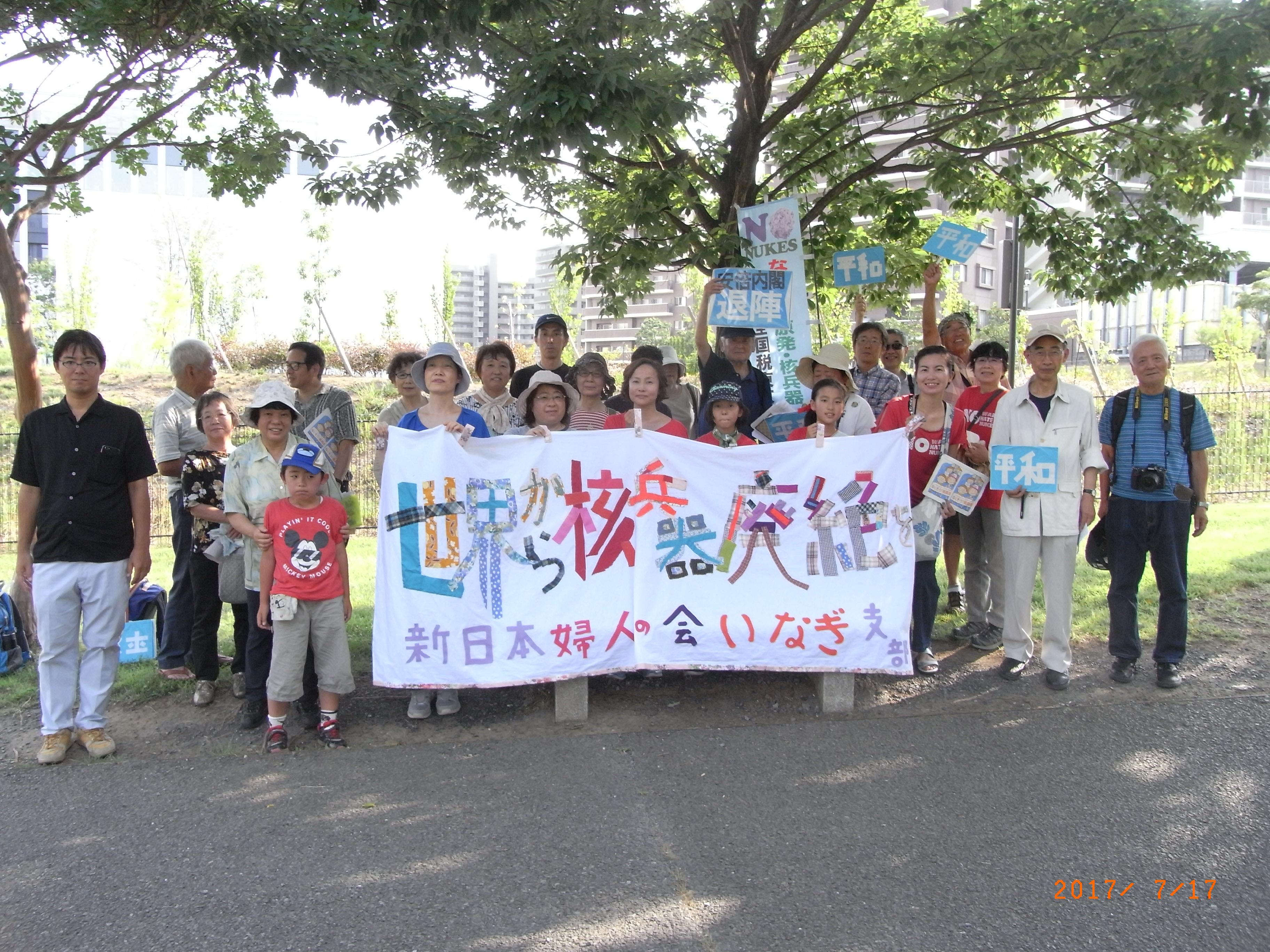 稲城支部ピースパレード2017@若葉台