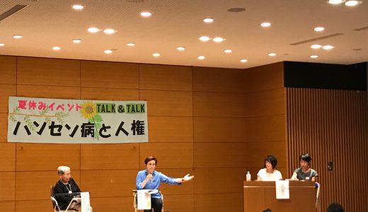 多摩全生園トーク&トーク「ハンセン病と人権」開催しました