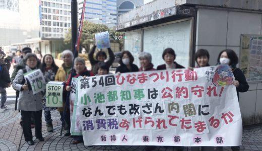 東京都議会に向けて2つの請願署名にとりくみます