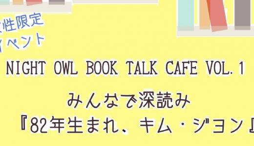 Night Owl Book Talk Cafe vol.1 みんなで深読み『82年生まれ、キム・ジヨン』