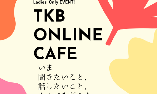 【終了しました】TKB Online Cafe vol.1