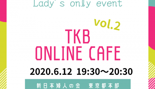 TKB ONLINE CAFE vol.2参加申し込み