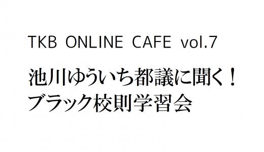 【終了しました】TKB ONLINE CAFE vol.7【池川ゆういち都議に聞く!ブラック校則学習会】