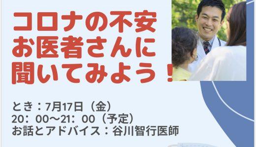 TKB ONLINE CAFE vol.6 【コロナの不安 お医者さんに聞いてみよう!】