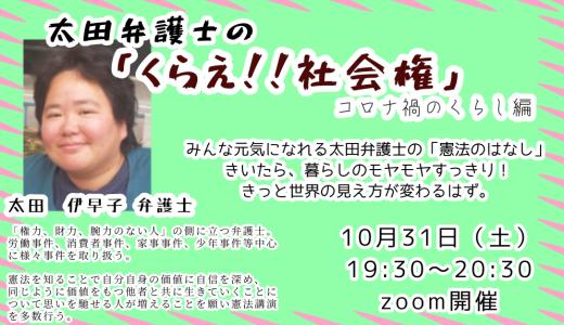 (イベント終了)zoom学習会「太田弁護士の くらえ!!社会権」