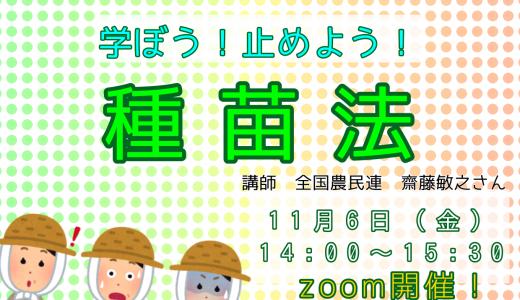(イベント終了)zoom学習会 学ぼう!止めよう!種苗法