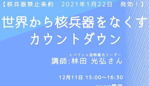 (イベント終了)オンライン企画【核兵器禁止条2021年1月22日発効!】世界から核兵器をなくすカウントダウン