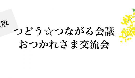 保護中: (イベント終了しました)【若い世代】つどう☆つながる会議【おつかれさま交流会】