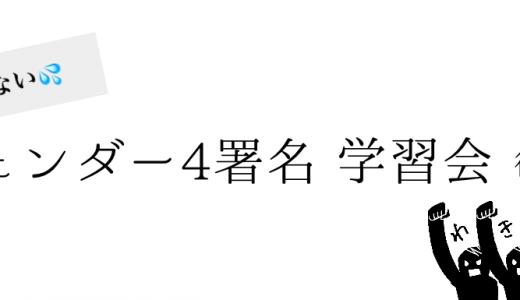 (イベント終了)国際女性デー・署名学習会企画(後編)