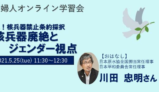 【オンライン学習会】核兵器廃絶とジェンダー視点