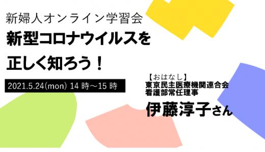 【オンライン学習会】新型コロナウイルスを正しく知ろう!