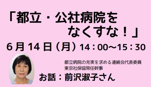 (イベント終了)【オンライン学習会】都立・公社病院をなくすな