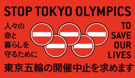 (イベント終了)緊急企画【オンライン学習会】東京オリンピック中止を 話し手:宇都宮健児さん