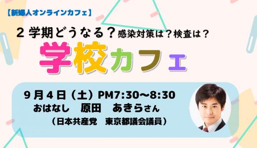 (イベント終了)【オンラインカフェ】2学期どうなる!?学校カフェ
