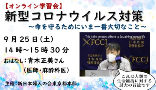 (イベント終了)【オンライン企画】青木正美医師に聞く!新型コロナウイルス対策