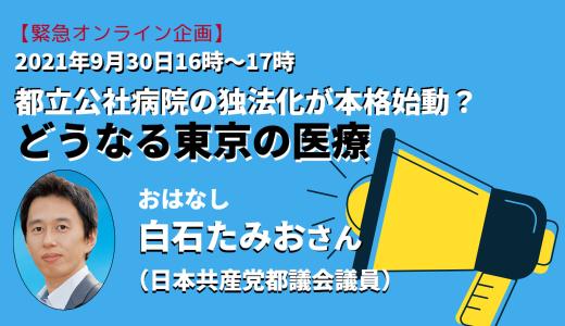 (イベント終了) 緊急オンライン企画『都立公社病院の独法化が本格始動?どうなる東京の医療』